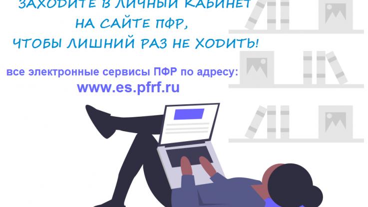 Пенсионный фонд волжский волгоградской области личный кабинет начисление пенсионных баллов в 2016 году